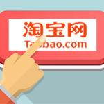 crossboder vender en Taobao